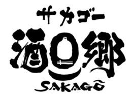 酒郷logo