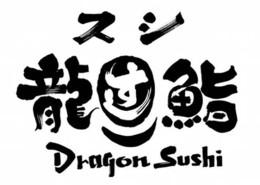 龙寿司720-400